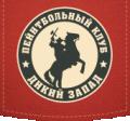 Лазертаг-клуб Дикий Запад